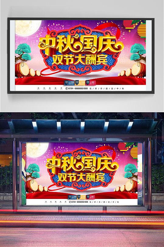 中国风中秋国庆海报设计-众图网
