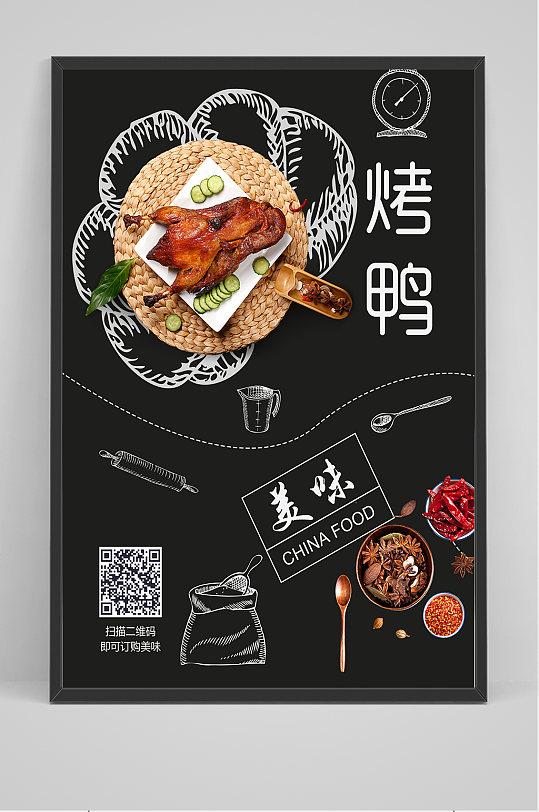 精品创意可爱美味烤鸭海报-众图网