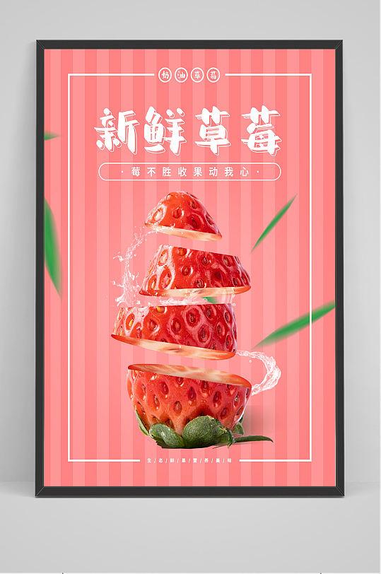 小清新新鲜草莓海报设计-众图网