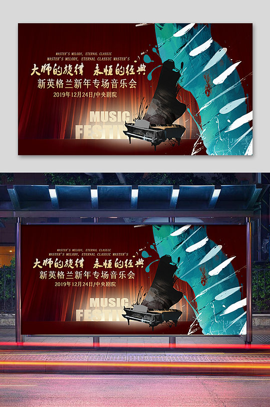 钢琴音乐会宣传展板-众图网