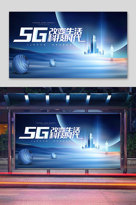 蓝色科技5G展板-众图网