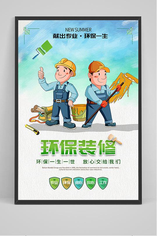 卡通环保装修海报-众图网