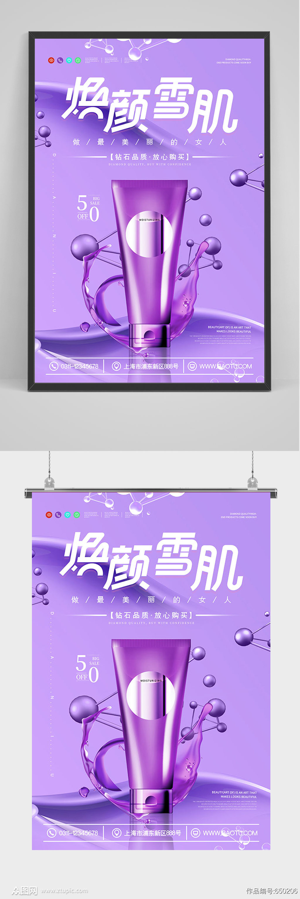 紫色大气护肤品促销海报素材