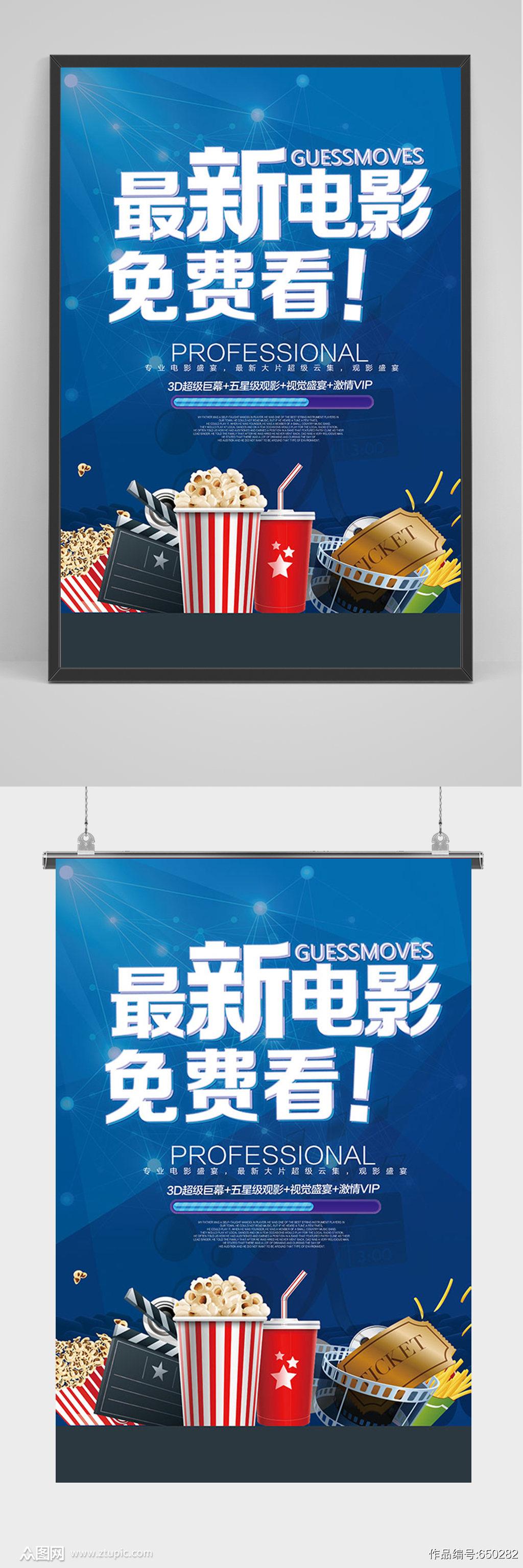 蓝色电影院免费看海报素材