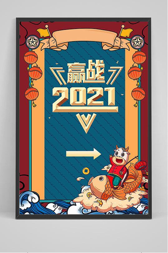 卡通手绘赢站2021海报-众图网