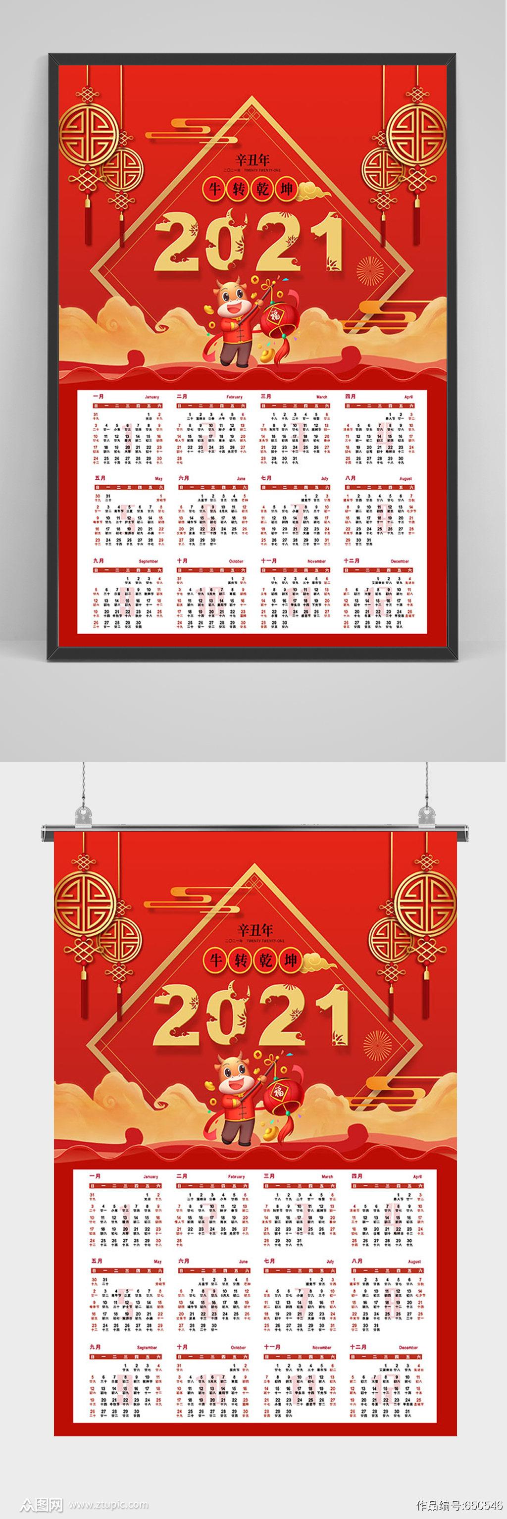 红色喜庆2021日历海报素材
