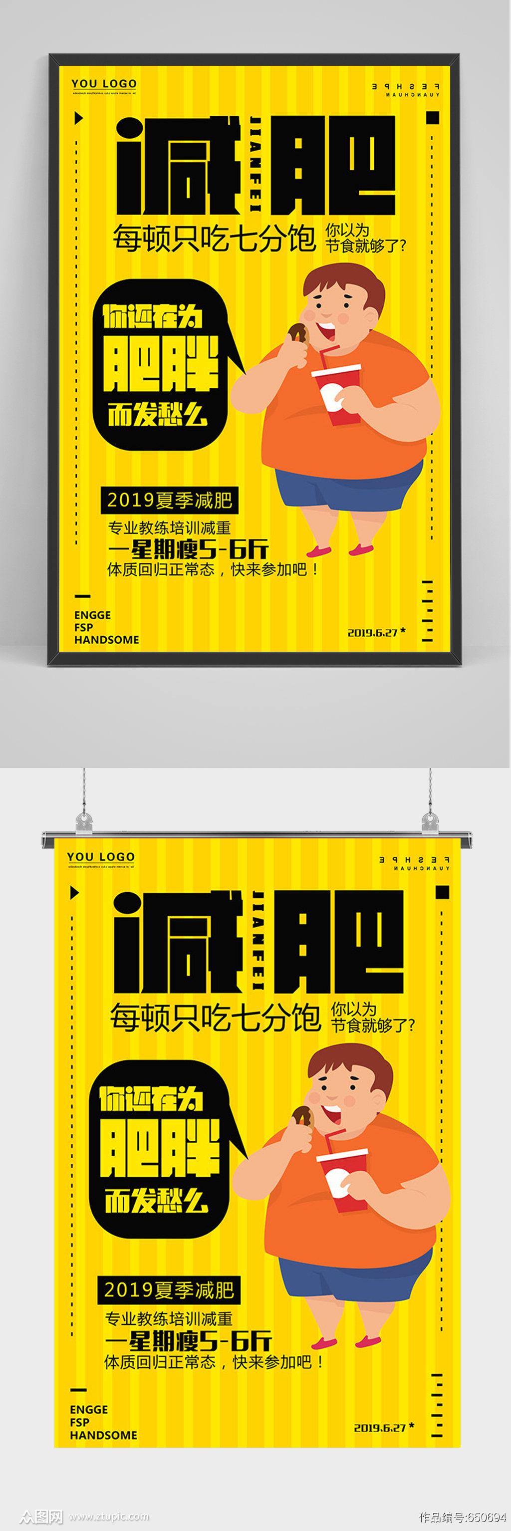黄色卡通减肥海报素材