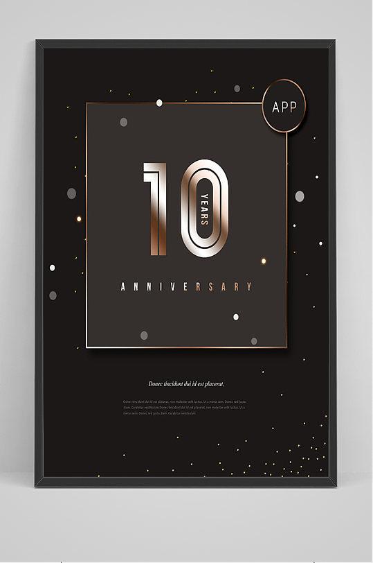 黑金大气10周年海报-众图网
