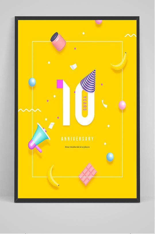 黄色10周年庆海报-众图网