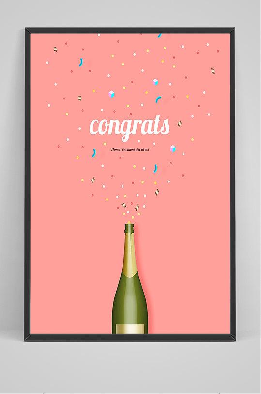 简约庆祝香槟海报-众图网