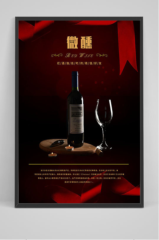 黑色微醺红酒海报-众图网