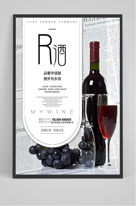 简约法国红酒R酒海报-众图网