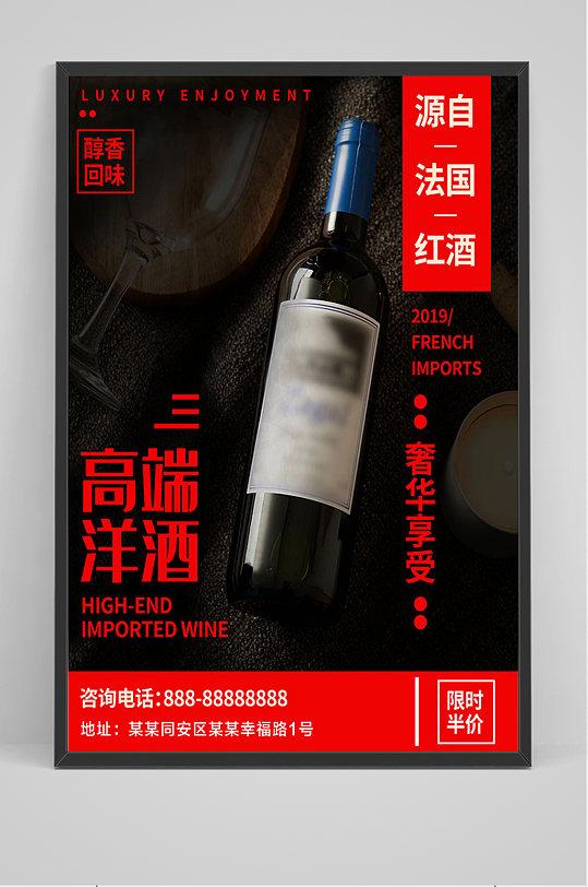 红色高端洋酒酒文化海报-众图网