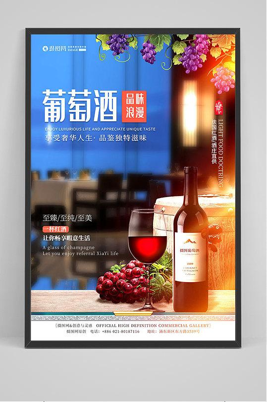 高端品味浪漫葡萄酒海报-众图网