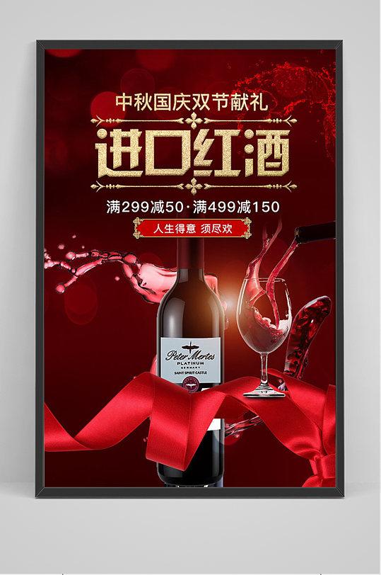 红色大气进口红酒海报-众图网