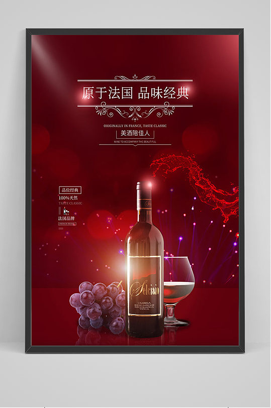 红色大气法国红酒海报-众图网