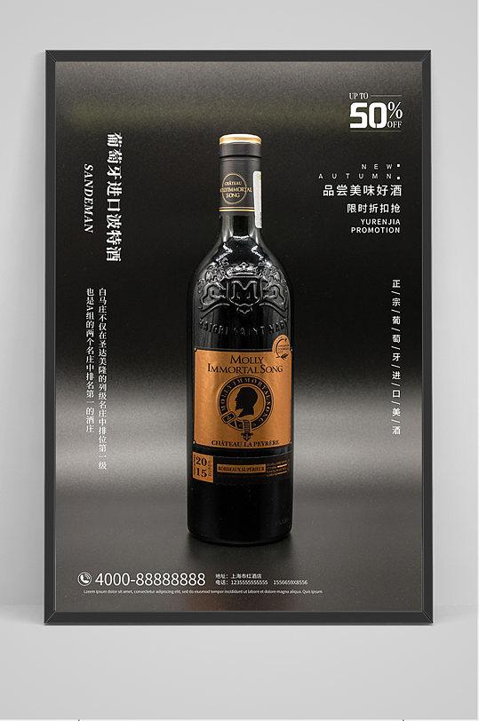 黑色大气洋酒文化海报-众图网
