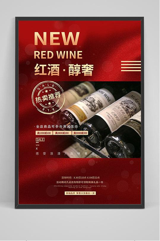 红色大气红酒促销酒文化海报-众图网
