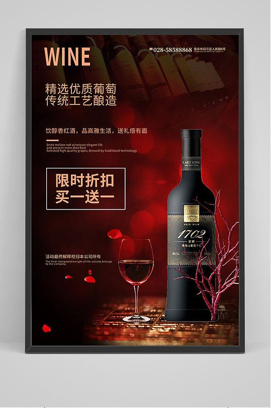 大气红酒促销海报-众图网