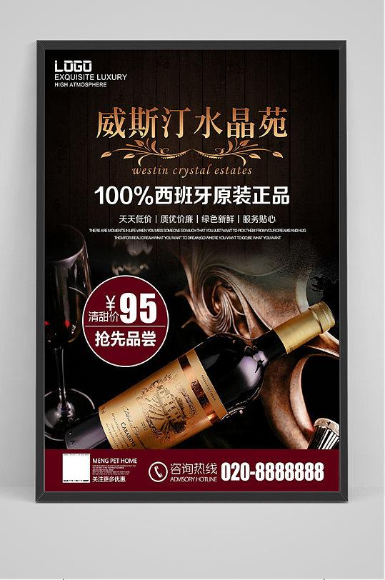 黑色西班牙红酒促销海报-众图网
