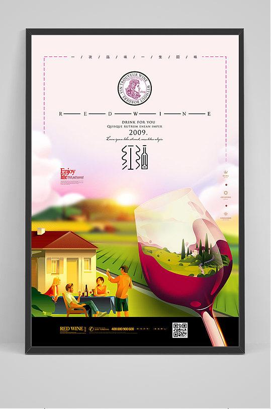 红酒干红手绘葡萄酒海报-众图网