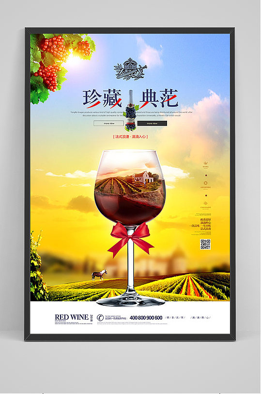 时尚大气红酒创意海报-众图网