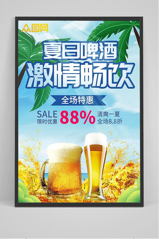 清爽夏日啤酒海报-众图网