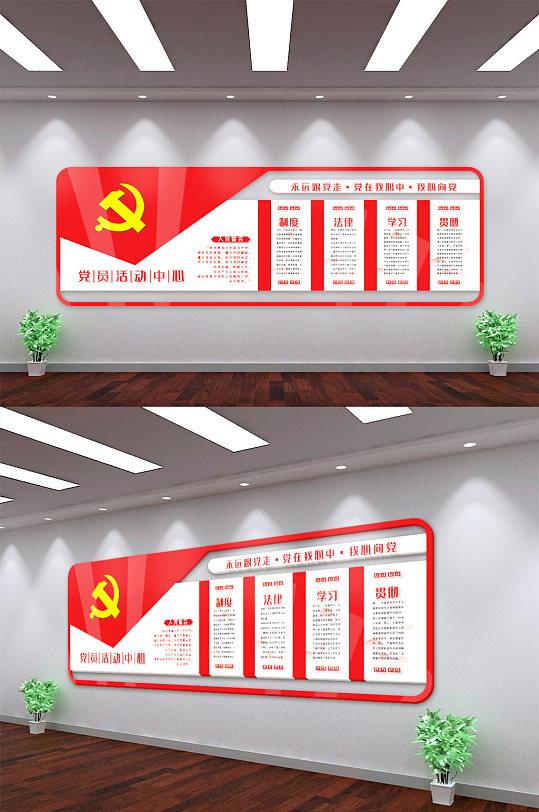 简约党建制度文化墙-众图网