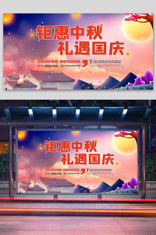 钜惠中秋礼遇国庆大气展板-众图网