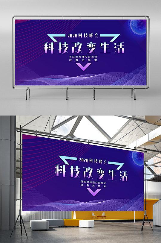 2021创意时尚科技背景展板设计模板-众图网