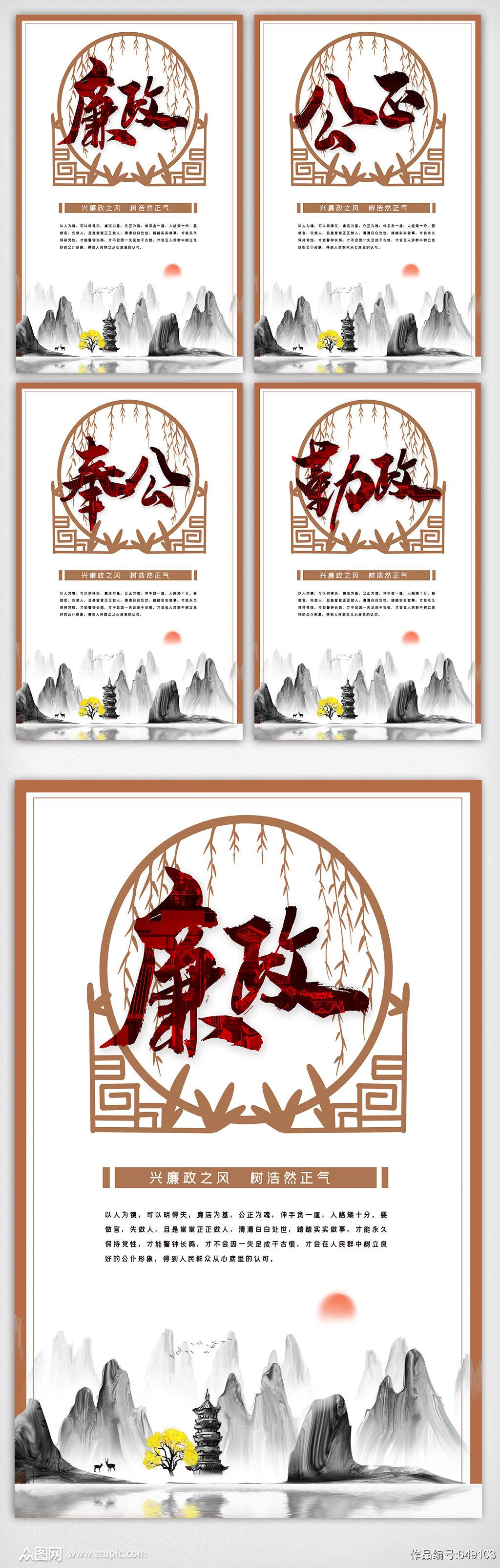 创意廉洁廉政文化宣传挂画设计图素材