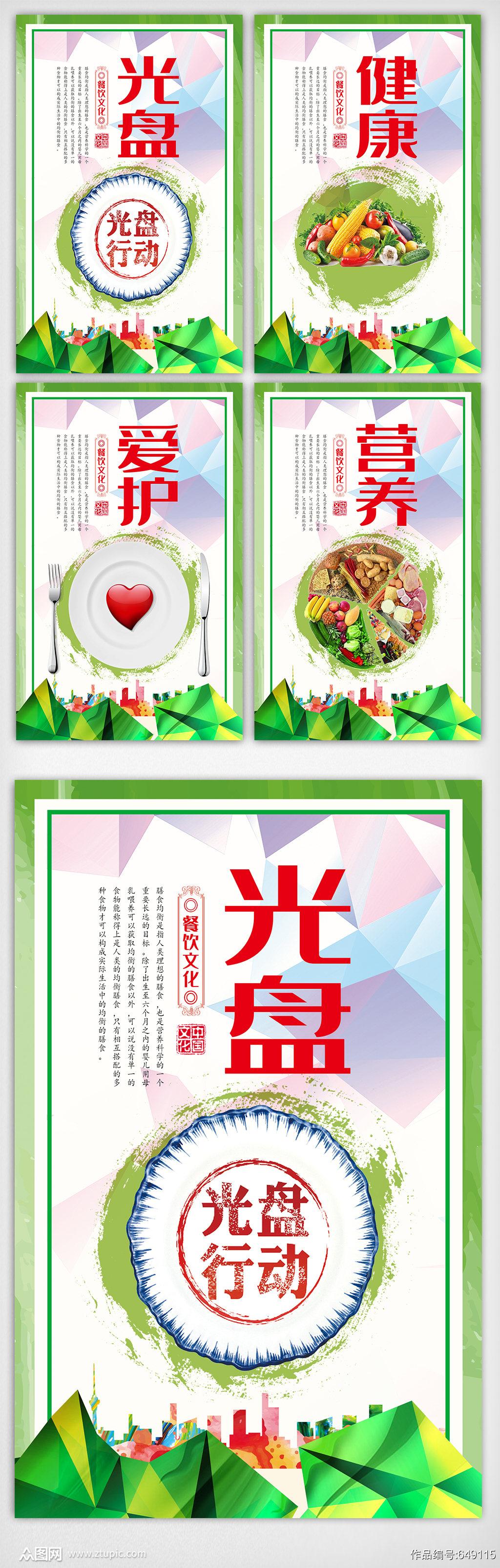 高端创意食堂文化挂画内容展板素材