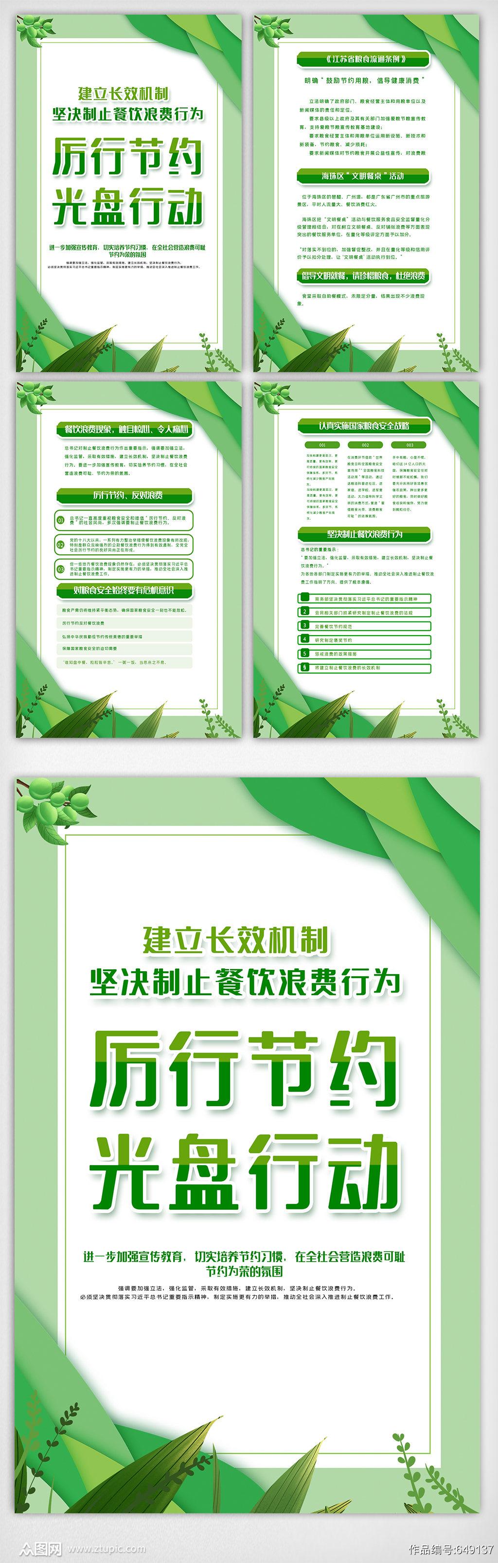 绿色创意厉行节约光盘行动挂画展板素材