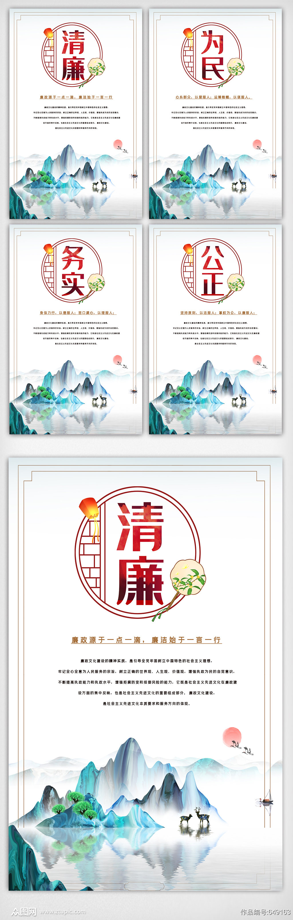 中国风水彩廉洁内容知识挂画设计图素材