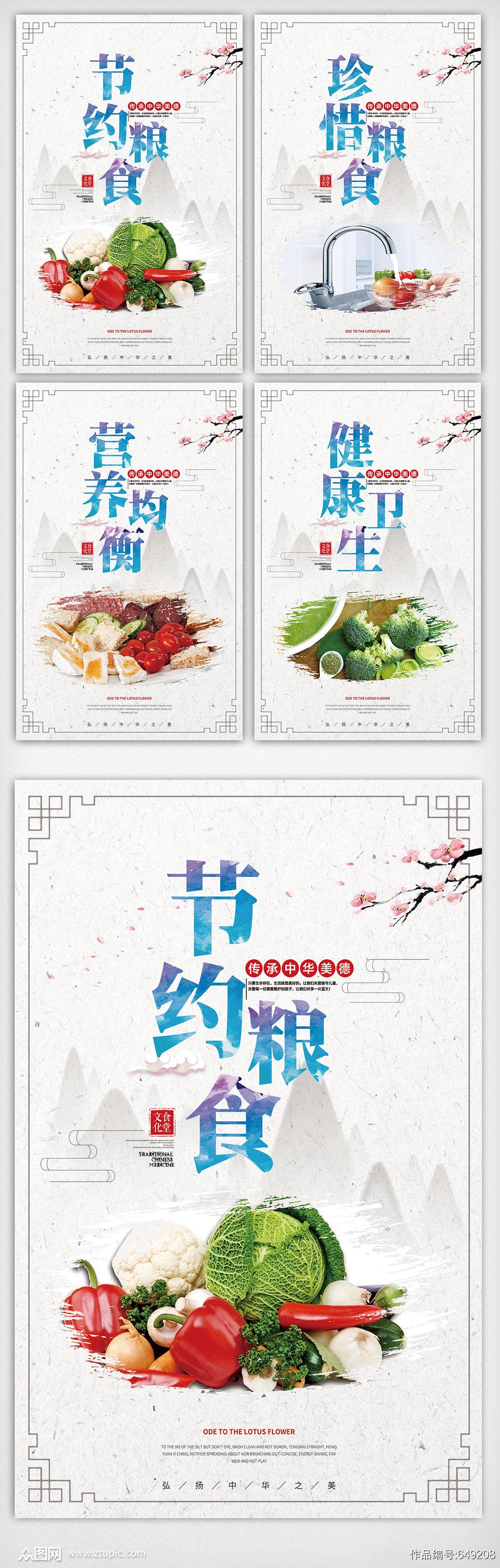 大气食堂美食文化宣传挂画展板设计 珍惜粮食挂画素材