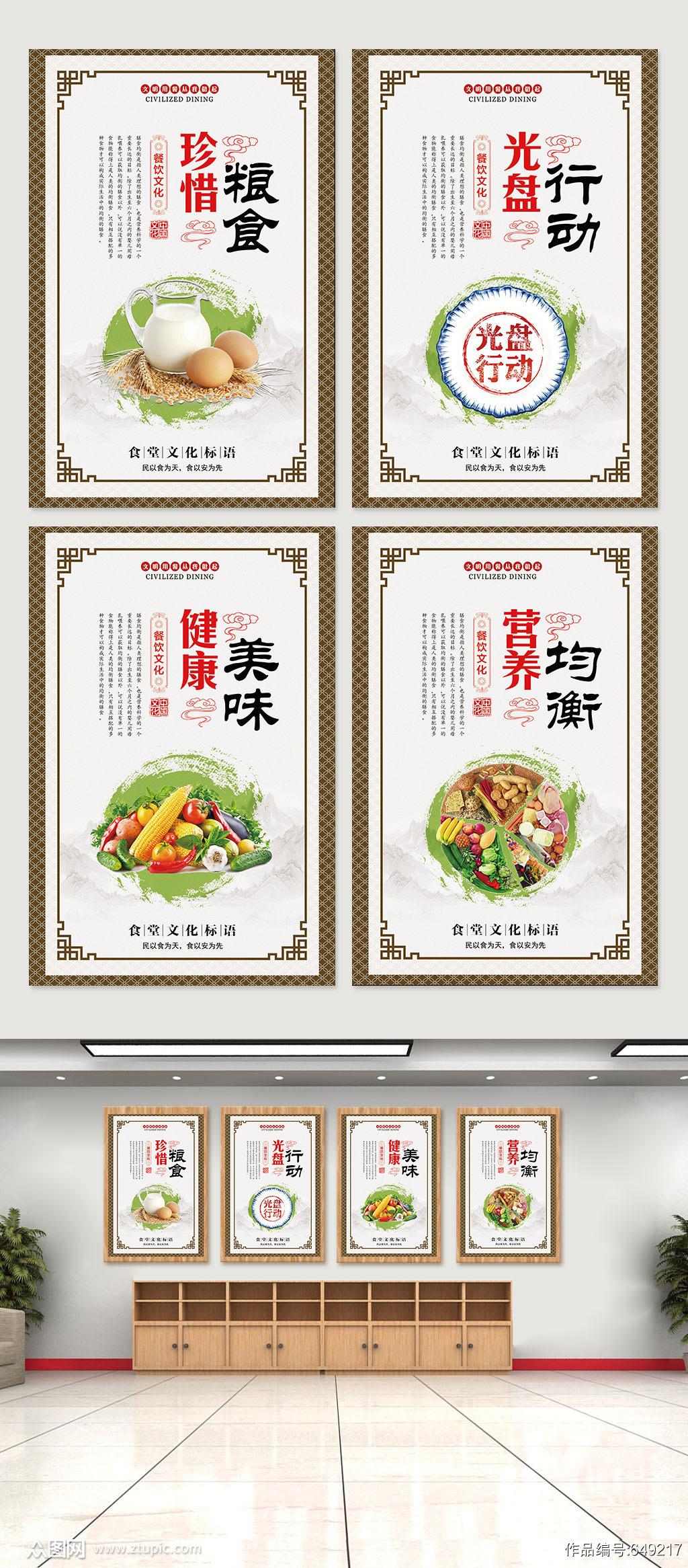 创意时尚校园食堂文化宣传挂画展板图 珍惜粮食挂画素材