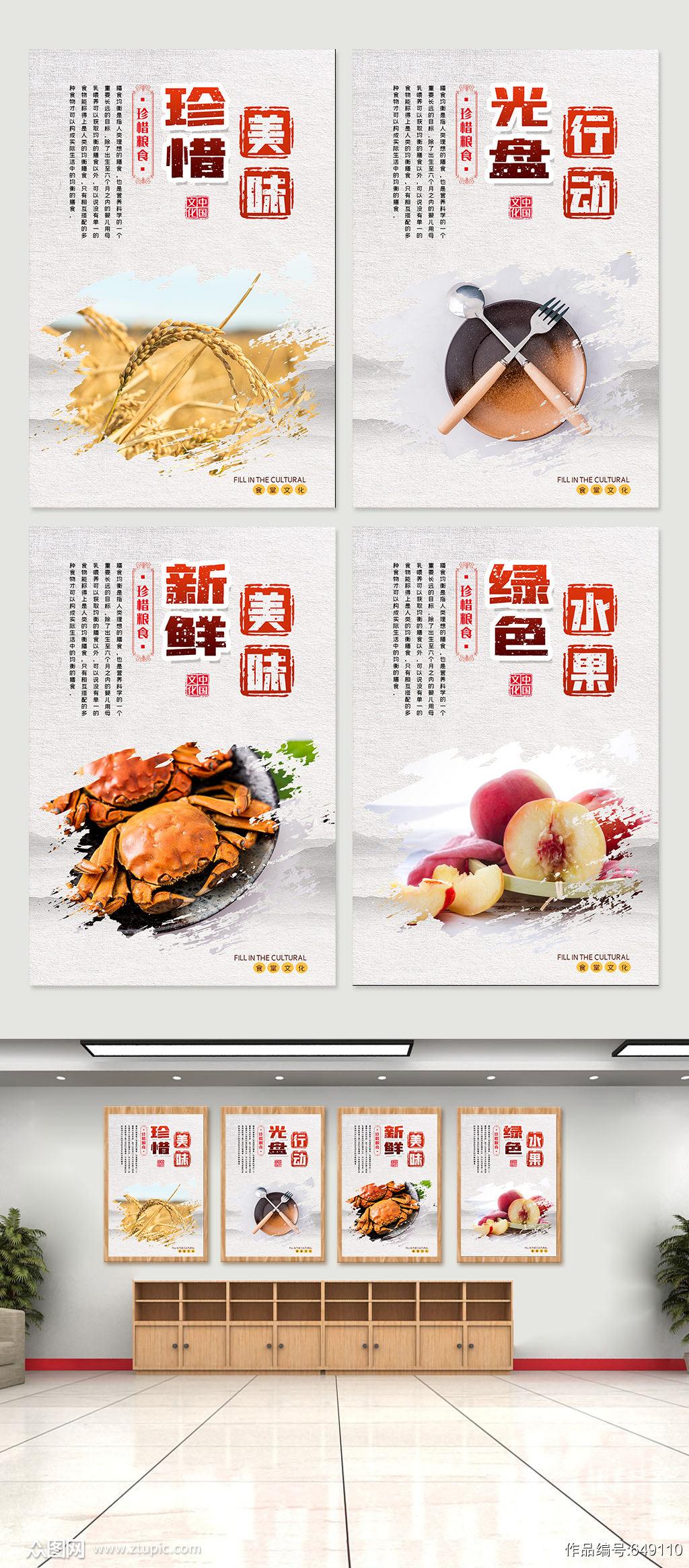 创意厉行节约反对浪费内容挂画展板 珍惜粮食挂画素材