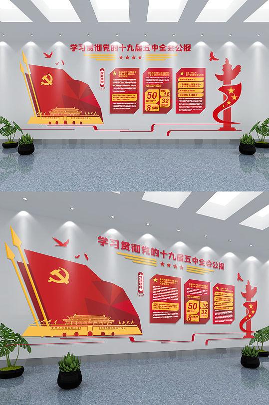 十九届五中全会文化墙红色党建-众图网