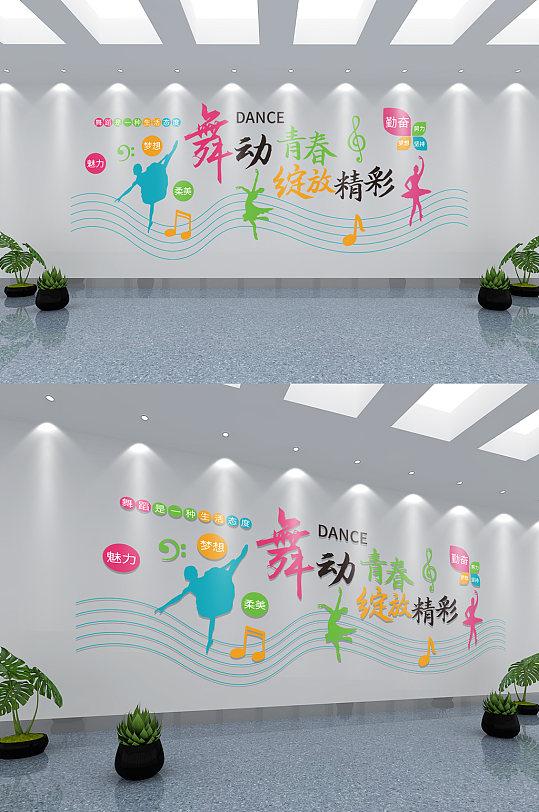 活泼舞蹈室文化墙-众图网