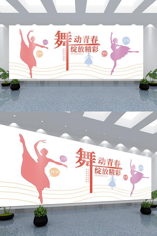舞动青春绽放精彩文化墙-众图网
