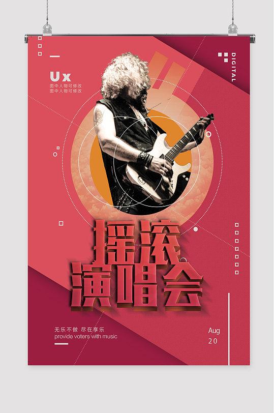 摇滚演唱会图片展架-众图网