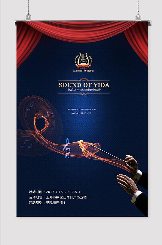 新年音乐会海报素材