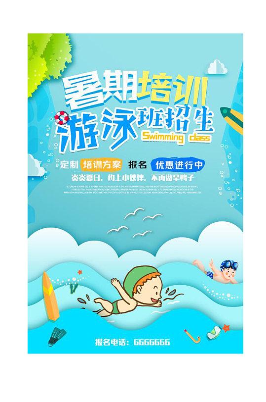 暑期游泳班招生海报-众图网