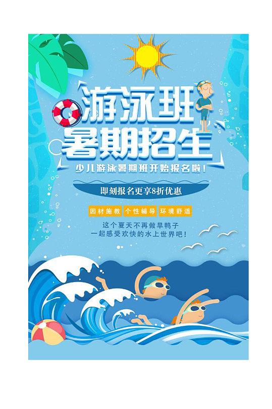 游泳班暑期招生宣传海报-众图网