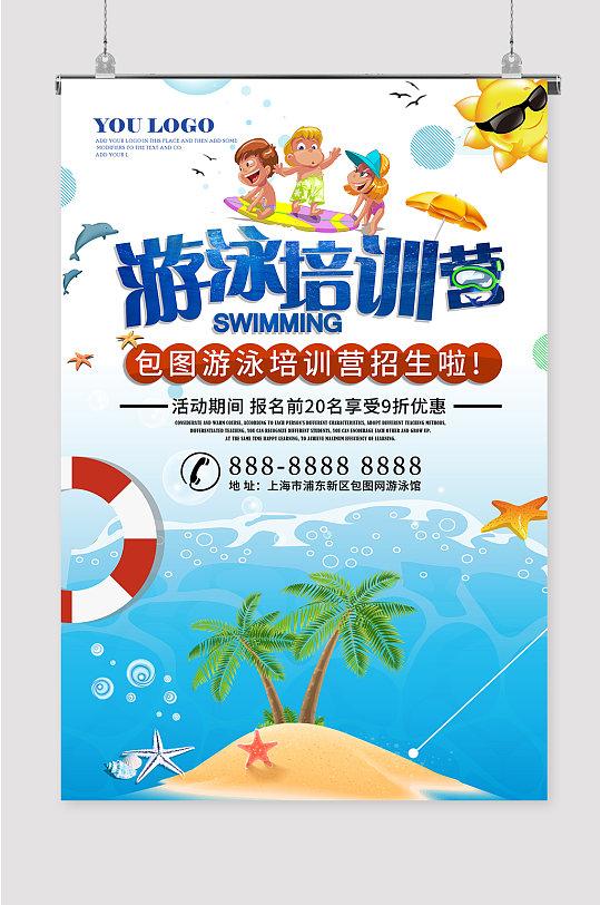 游泳培训招生海报展架-众图网