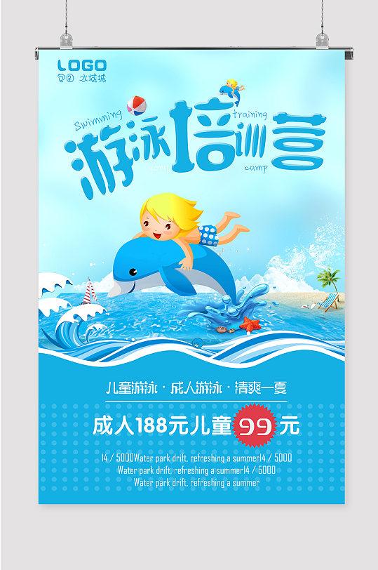 儿童成人游泳培训营-众图网