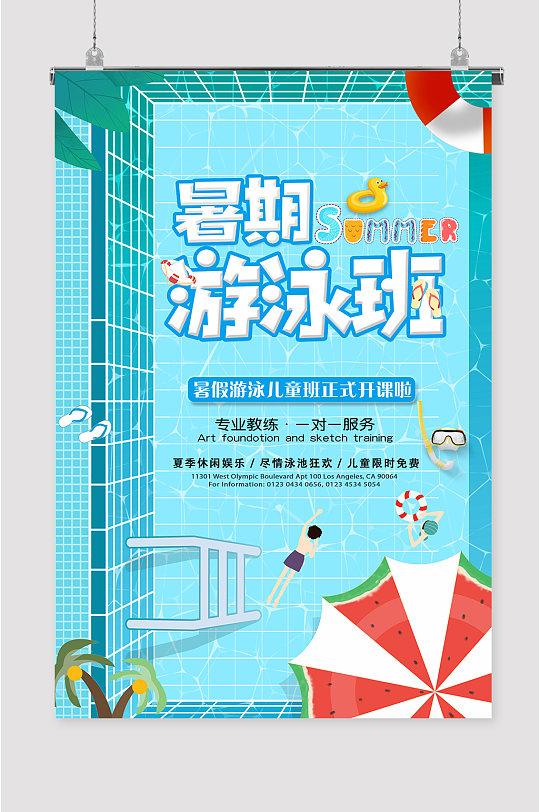 暑期游泳班健身运动海报-众图网