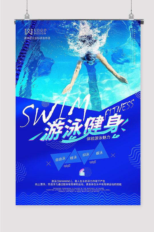 游泳健身运动宣传海报-众图网