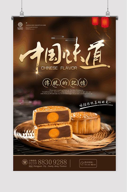 中国味道中秋月饼海报-众图网