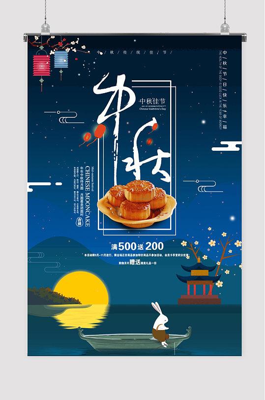 中秋月饼传统节日海报-众图网